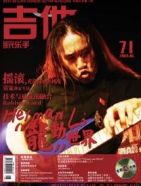 Herman Li - China Guitar Magazine Cover