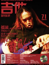Herman Li - China Guitar Magazine Cover